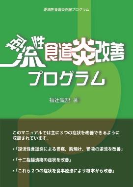 福辻鋭記の【逆食改善プログラム】逆流性食道炎